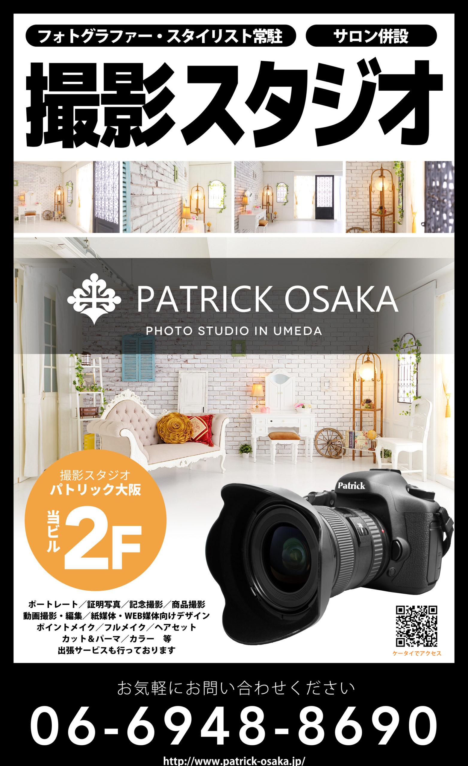 ヘアメイク&フォトスタジオPatrick-osaka(パトリック大阪)