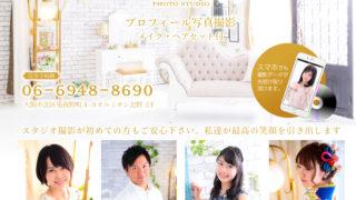 6月限定企画!大阪梅田のフォトスタジオでプロフィール(宣材)写真&お見合い(婚活)写真&オーディション写真など枚数大幅アップキャンペーン!