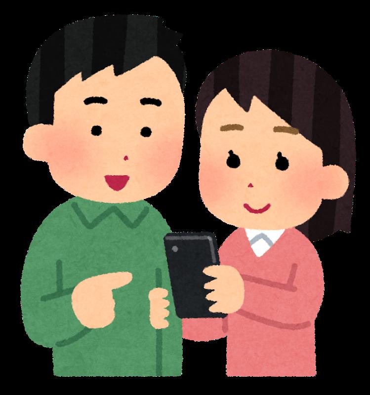 二人で携帯を見ている男女のカップル