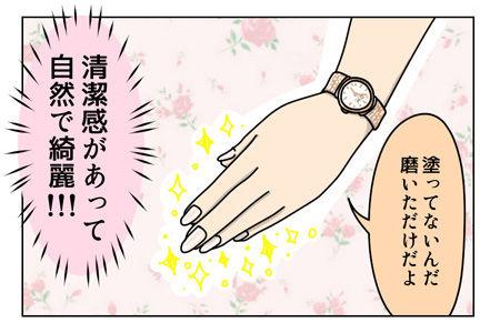 綺麗に整えられた爪