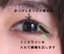 プロフィール(宣材)写真のメイク方法(二重のメイク方法)