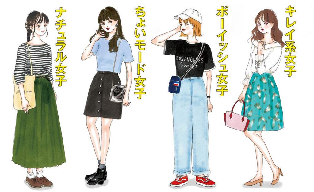 ファッションの系統を変える ファッションがすきな女性