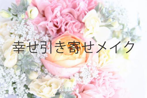 幸せ引き寄せメイクお花