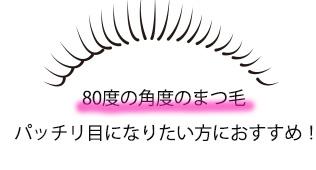 80度の角度のまつ毛