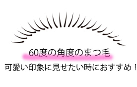 60度の角度のまつ毛