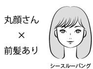 丸顔の前髪ありのイラスト