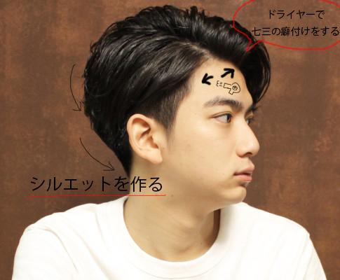 男性の七三のヘアセット方法