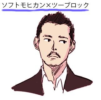 ソフトモヒカン×ツーブロックの男性のイラスト