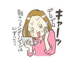 化粧が崩れている女性のイラスト