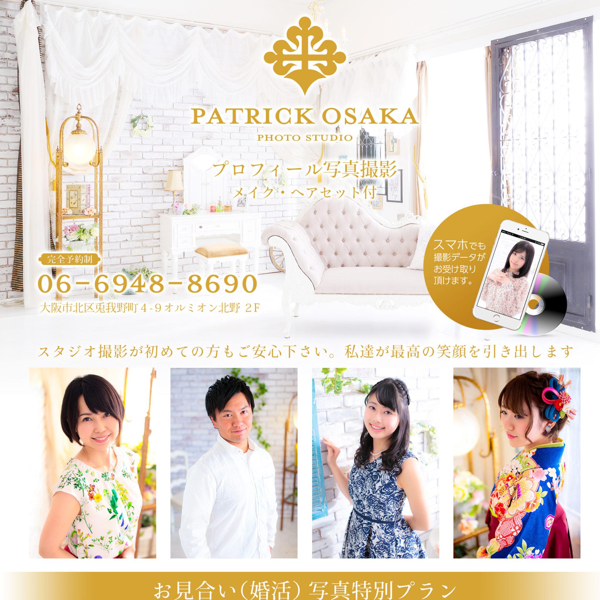 パトリック大阪の婚活(お見合い)写真を紹介するバナー