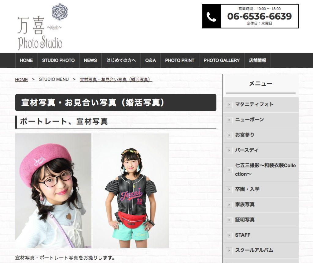 万喜フォトスタジオの婚活ページのスクリーンショット
