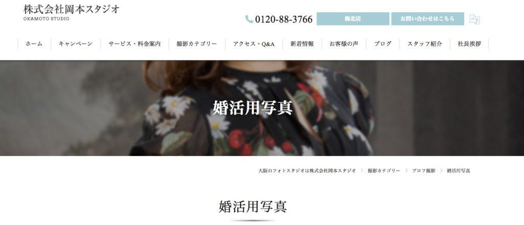 岡本スタジオの婚活ページのスクリーンショット