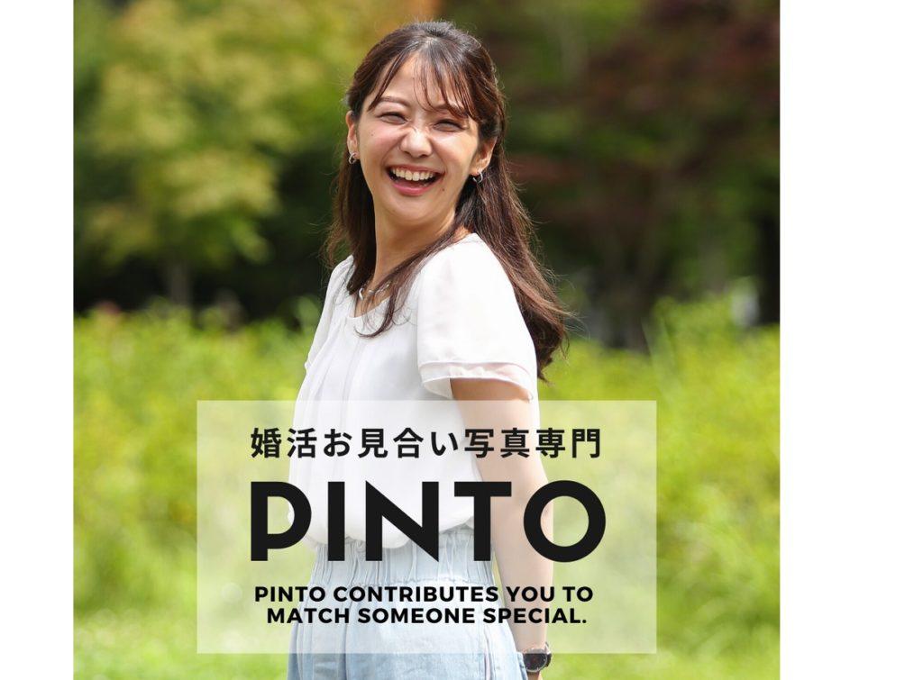 婚活(お見合い)写真のPINTOのHPの写真
