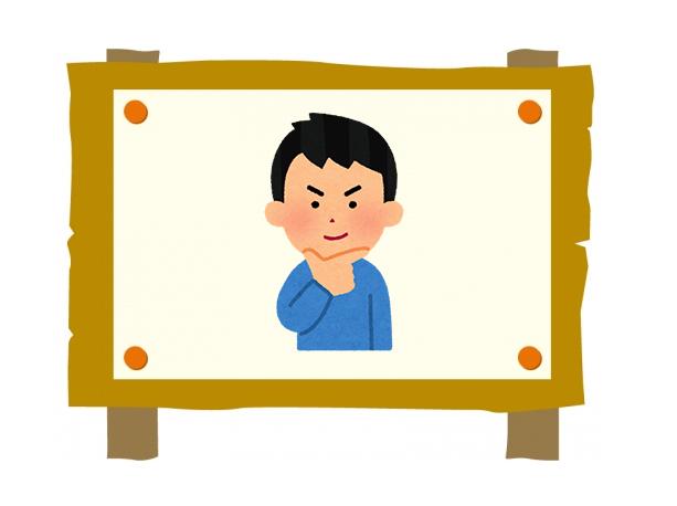 男性を真ん中に貼った看板のイラスト