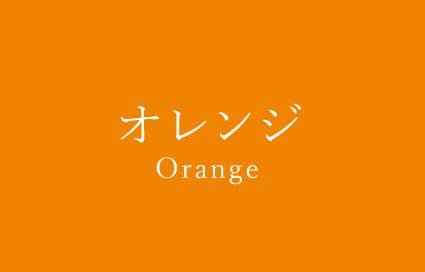 オレンジの色味サンプル