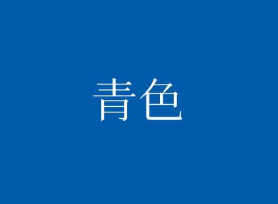 青色の見本のサンプル