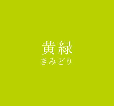 黄緑の色のサンプル