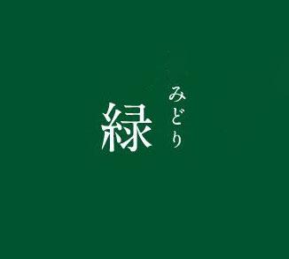 緑の見本の色