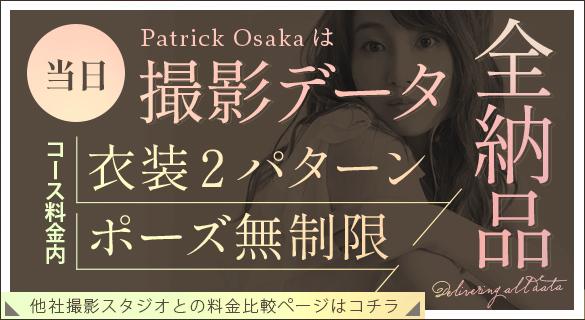 パトリック大阪なら撮影データ全納品!他社撮影スタジオとの料金比較ページはこちら