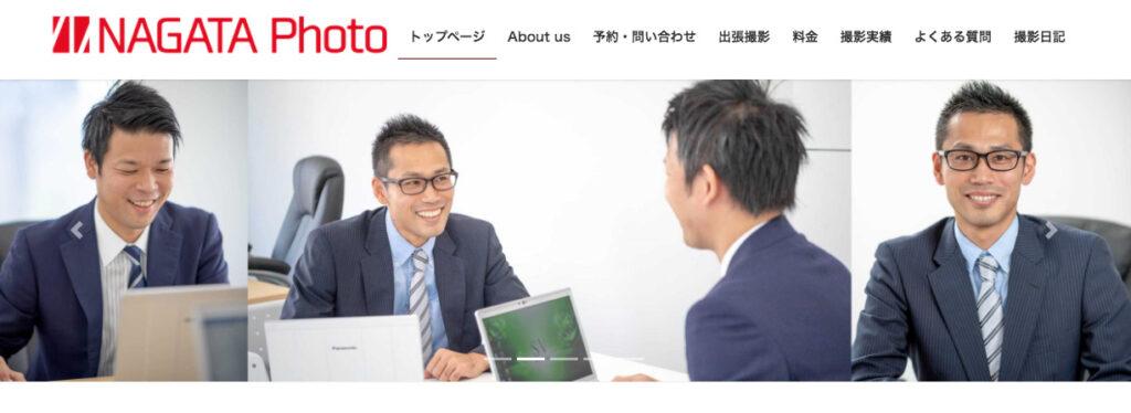 永田フォトスタジオのHPの写真