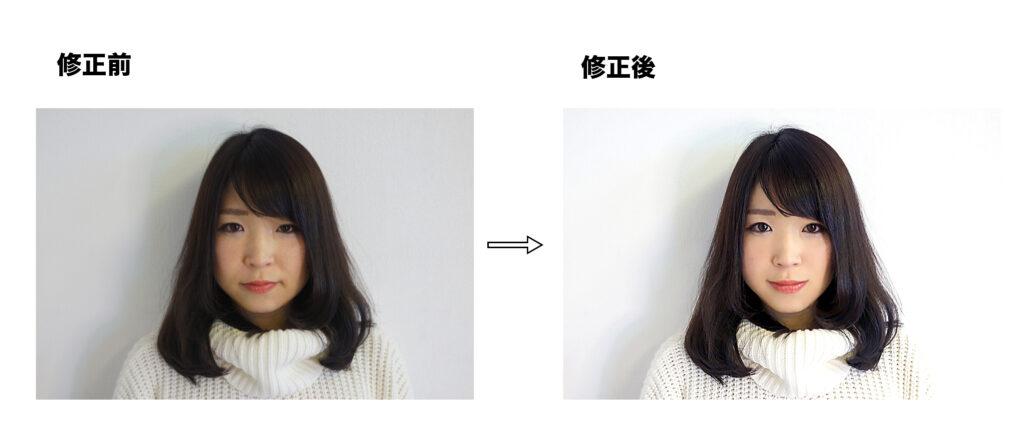 女性の修正前と修正後の比較画像