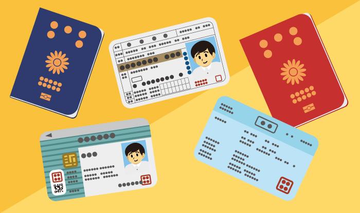 運転免許書やパスポートなどのイラスト